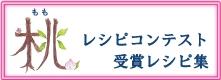 桃レシピコンテスト 受賞レシピ集