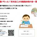 20210808-benkyoukai-120x120.jpg
