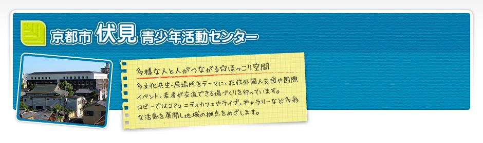 京都市伏見青少年活動センター