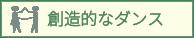 b_ダンス