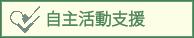 f_jisyu
