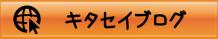 3_きたせいブログ