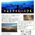 2018daimonji-1-120x120.jpg