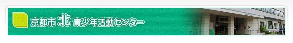 京都市北青少年活動センター