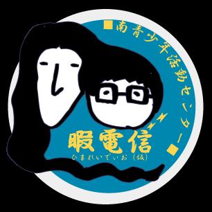 南青少年活動センターの暇レイディオ(仮)