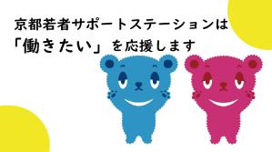 京都若者サポートステーションについて