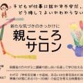 oyakokoro_salon-120x120.jpg
