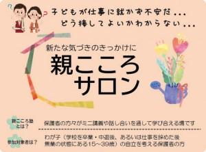 oyakokoro_salon
