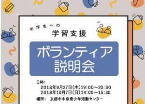 18ボランティア説明会夏学習会(秋)-2
