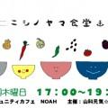 nisinoyama-120x120.jpg