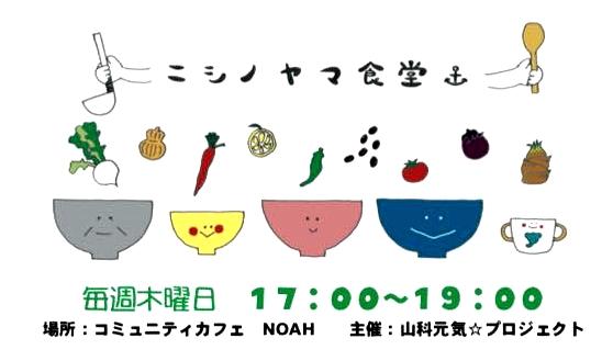 ニシノヤマ子ども食堂タイトル