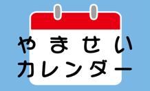 01やませいカレンダー
